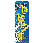 「トビウオ」のぼり旗 フルカラー 青