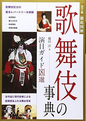 歌舞伎の事典―演目ガイド181選の詳細を見る