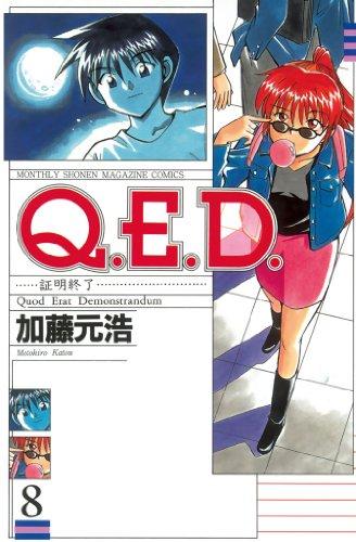 Q.E.D.―証明終了―(8) (月刊少年マガジンコミックス)