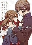 ディアティア3 ─ダーリング─ (楽園コミックス)