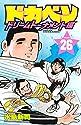 ドカベン ドリームトーナメント編(26): 少年チャンピオン・コミックス
