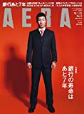 AERA 2018年1月22日号