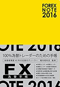 FOREX NOTE 2016 / 為替手帳 (黄)