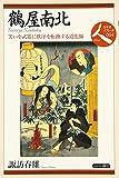 鶴屋南北―笑いを武器に秩序を転換する道化師 (日本史リブレット 人)