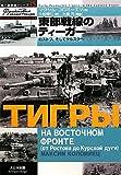 東部戦線のティーガー―ロストフ、そしてクルスクへ (独ソ戦車戦シリーズ)