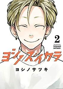 ヨシノズイカラ 2巻 (デジタル版ガンガンコミックス)