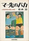 マー先のバカ—小学5年生が遺した日記 (青春ドキュメント)