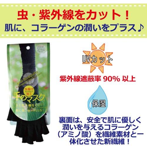 ミドリ安全 ( 蚊除け デング対策 紫外線をカット コラーゲン保湿 ) アームカバー 手のマスク ( 55cm丈 )