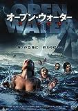 オープン・ウォーター 第3の恐怖[DVD]