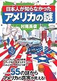 日本人が知らなかったアメリカの謎 (中経の文庫 む 3-1)