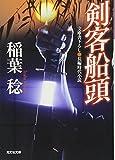 剣客船頭 (光文社時代小説文庫)