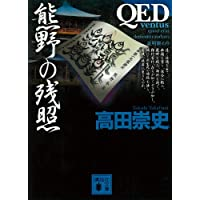 QED ~ventus~ 熊野の残照 (講談社文庫)