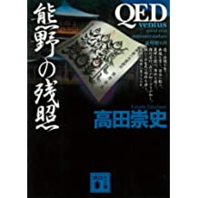 QED ~ventus~ 熊野の残照 (講談社文庫)