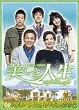 美しき人生 DVD-BOXI[DVD]
