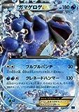 ポケモンカードXY ガマゲロゲEX / MマスターデッキビルドBOX(PMMMB)/シングルカード