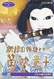 NHK人形劇クロニクルシリーズVol.5 新諸国物語 笛吹童子 ひとみ座の世界2[DVD]