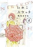 にれこスケッチ コミック 1-2巻セット