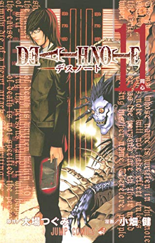DEATH NOTE (11)の詳細を見る