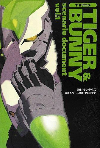 TVアニメ TIGER&BUNNY scenario document vol.1の詳細を見る