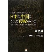 尖閣どころか沖縄が危ない! 日本は中国にこうして侵略される! 初めて解明された侵略の原理と歴史法則