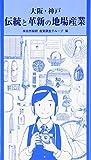 大阪・神戸 伝統と革新の地場産業