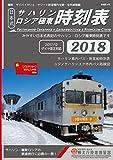 日本式サハリン・ロシア極東時刻表2018