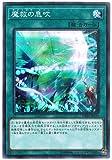 遊戯王 / 魔救の息吹(スーパー)/ DBSS-JP002 / デッキビルドパック 「シークレット・スレイヤーズ」