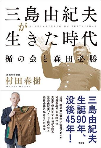 三島由紀夫が生きた時代 楯の会と森田必勝の詳細を見る