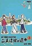 二人は旅の途中(3) 猪原秀陽 Art Comic Collection (電脳マヴォ)
