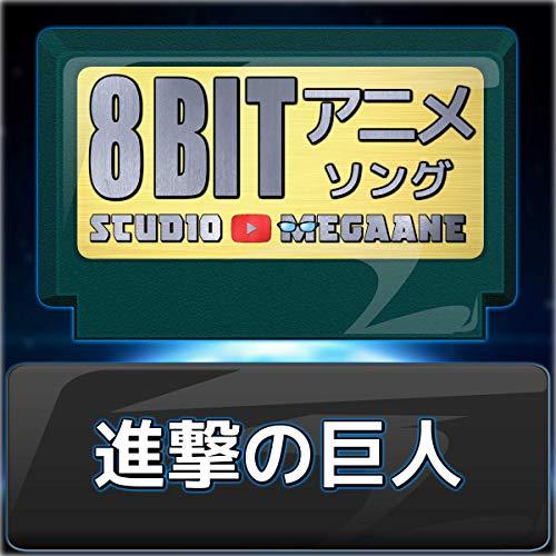 進撃の巨人8bit