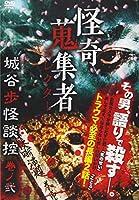 怪奇蒐集者 城谷歩怪談控 巻ノ弐 [DVD]