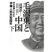 毛沢東と中国(下) ある知識人による中華人民共和国史