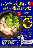 やせる! レンチン小鍋 - 電子レンジ&オーブンで使える特製レンチン小鍋つき
