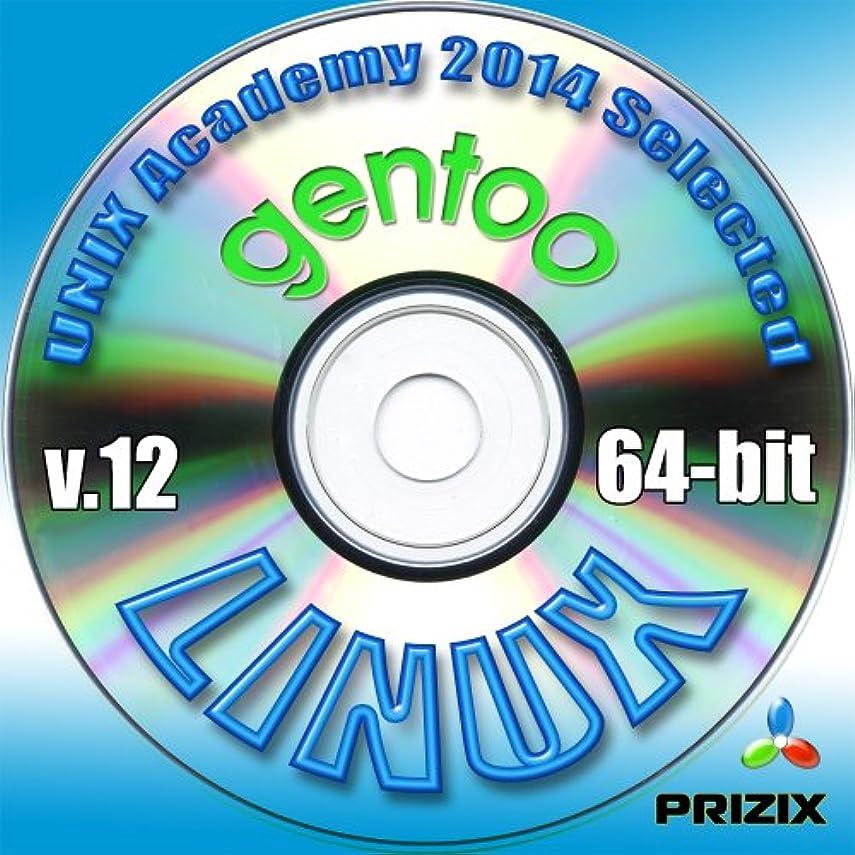 それる美人簡単なGentooの12のLinuxのDVDの64ビットフルインストールには、無料のUNIXアカデミー評価試験、