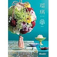 シャディ カタログギフト 瑠璃 (るり) 紫陽花 あじさい 2,500円コース 包装紙:Shaddy