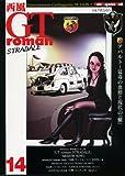 西風 GT roman STRADALE 14