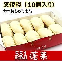 551蓬莱 叉焼饅 チャーシューマン(10個入り)チルド|H0710H|冷蔵便|賞味期限:出荷日から3日以内
