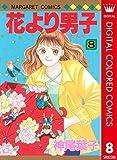 花より男子 カラー版 8 (マーガレットコミックスDIGITAL)