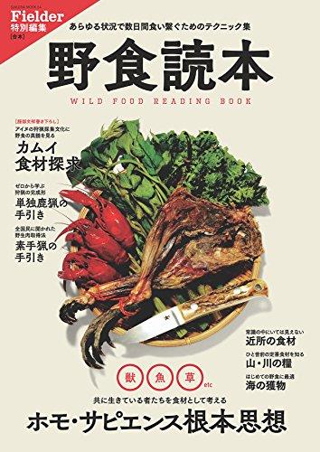 野食読本 (サクラBooks)