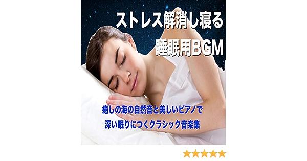 深い 眠り に つく 方法
