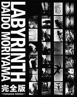 [Daido Moriyama]のLABYRINTH -Complete Edition-