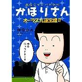 西校ジャンバカ列伝かほりさん オーラス九蓮宝燈! (近代麻雀コミックス)
