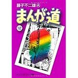 まんが道 12 (中公文庫 コミック版 ふ 2-37)