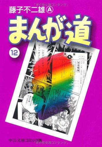 まんが道 (12) (中公文庫―コミック版)の詳細を見る