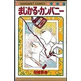 まじかる★カンパニー / 柿崎 普美 のシリーズ情報を見る