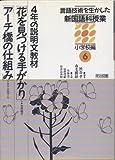 言語技術を生かした新国語科授業 小学校編〈6〉4年の説明文教材「花を見つける手がかり」「アーチ橋の仕組み」