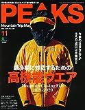 PEAKS(ピークス) 2019年 11月号