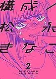 構成/松永きなこ(2) (ガンガンコミックスONLINE)