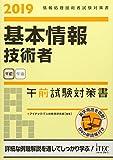 2019 基本情報技術者 午前試験対策書 (試験対策書シリーズ)
