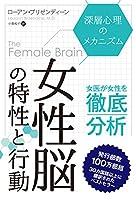 女性脳の特性と行動 ──深層心理のメカニズム